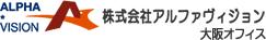 株式会社アルファヴィジョン 大阪オフィス