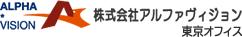 株式会社アルファヴィジョン 東京オフィス